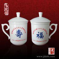 景德镇陶瓷会议杯子定做 杯子价格