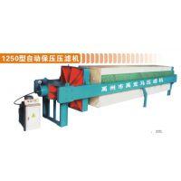 供应禹龙马1250型污水处理自动保压压滤机