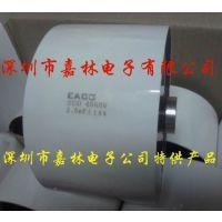 EACO大电流电容SDD-4000-3.0-64F8
