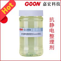 浙江嘉宏抗静电整理剂Goon881 涤纶 腈纶 锦纶 防尘性好 良好亲水柔软性