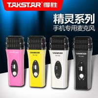 Takstar/得胜 PH-100 苹果安卓手机K歌录音 唱吧专用电容话筒