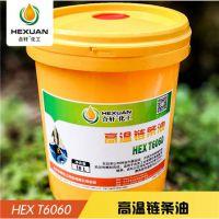 供应300度高温链条油,无积碳不结焦的链条油-合轩化工