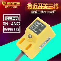 供应正品邦拓斯BANGTOS方形接近开关SN-4NO三线NPN常开直流DC24V金属感应传感器