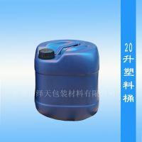 东莞直销20KG升塑料化工扁桶塑料胶水桶