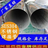 装饰工程专用304不锈钢管 DN219*3.0mm壁厚大口径装饰工业管直销