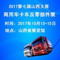 2017第七届山西(太原)国际商用车、卡车及零部件展览会