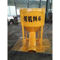 阜阳鑫旺800*1000型斜出口料斗/砂浆料斗高层建筑施工必备机械