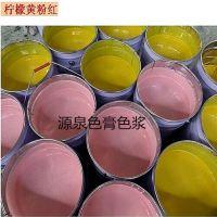 环保PVC色膏 PVC色浆 环氧地坪色浆  环氧地坪色膏 浸塑色膏