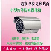 防水高清红外摄像机,办公室仓库专用,厂家直销