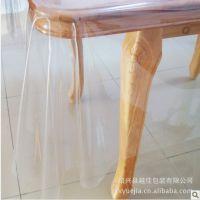 超薄软玻璃 桌垫塑料桌布 透明防水防油免洗台布 pvc餐桌布