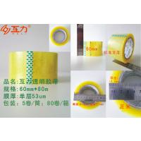 襄阳互力胶带 互力透明胶带 襄阳互力BOPP高级封箱胶带 60mm胶带