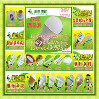 绿鸟照明-12v24v48v36v3W5W7W9W36V塑包铝球泡灯报价