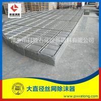 不锈钢丝网除沫器阻力计算方法
