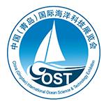 2017中国(青岛)国际海洋科技展览会(海科展)