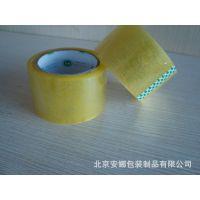供应【现货】封箱胶带 6厘米宽50米长 厚度可定做 北京整箱包邮