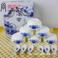 尚华士陶瓷特价婚庆回礼12头6碗6勺礼品青花瓷陶瓷 餐具套装