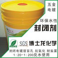 兑水使用抗盐雾防锈24小时以上水性封闭剂 干性无油感电镀封闭剂