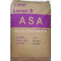 ASA/德国巴斯夫/757g高流动,耐候耐高温和改良的加工性 树脂