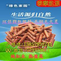 环保颗粒,红木颗粒,高热值红木颗粒 无污染 环保