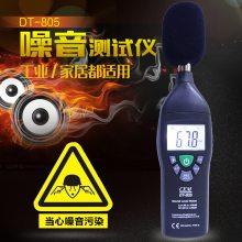 CEM华盛昌DT-805音量噪音仪分贝测试仪噪音声级计