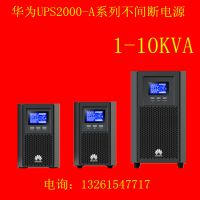 华为UPS电源2000-A-1KTTS长效机华为1KVA机头
