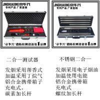 消防烟枪消防温枪感烟感温探测器试验器二合一火灾探测器试验器京华