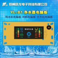 热卖多功能家用净水器 纯水机 RO机 饮水机 电脑板