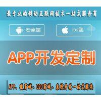 APP软件开发、APP定制、微信分销商城定制、软件外包服务