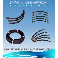 SAEJ1402气压制动软管