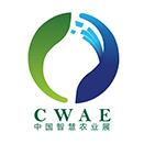 2017第五届中国(北京)国际智慧农业装备与技术博览会暨节水灌溉、设施农业、航空植保高新技术展览会