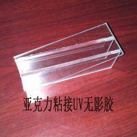 厂家供应亚克力材料粘接UV无影胶(8500)