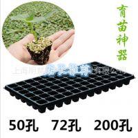 批发塑料育苗盘 蔬菜 花卉育苗 加厚 抗氧化 耐用32,50,72随选
