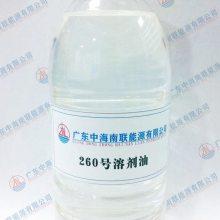 直销优质溶剂油260#矿山溶剂油