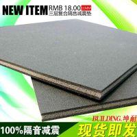 广州隔音材料地板隔音楼板隔音 地面隔音减震垫 11MM