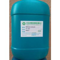 强效塑料零件清洗剂 东莞净彻塑料油污乳化剂价格