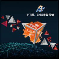 2017第二十六届中国国际信息通信展览会(PT/EXPO CHINA 2017)