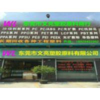 供应基础创新塑料731-701 防火阻燃V0级 耐高温PPO原料