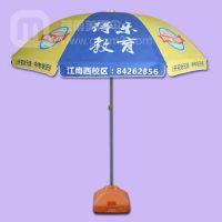 【太阳伞】生产--2016得乐教育太阳伞 创新教育太阳伞