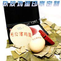 格美诺鸡蛋印章生产厂家可在任何蛋品表面印品牌LOGO的印章套餐包邮