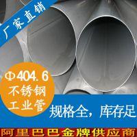 佛山厂家工业管丨304大口径不锈钢流体管丨广东不锈钢工业管厂家