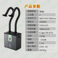 高福锡焊烟雾净化器,电烙铁烟雾净化器 - 高福科技