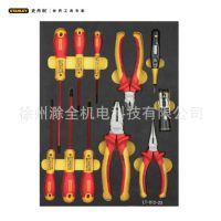 史丹利11件套专业级绝缘工具托 LT-012-23 电工绝缘维修组套