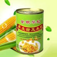 金银华妃养生甜玉米罐头 粗粮五谷杂粮中的黄金食品/免费送一年
