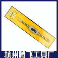 高品质 丝锥扳手 丝攻扳手 丝锥绞手 铰手 试用于 M1-12