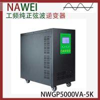 工频机纯正弦波逆变器_工频机纯正弦波逆变器价格_NAWEI5KVA