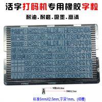 格美诺打码机字粒LX0525橡胶字模细槽活字组合英文数字印字版厂家直销
