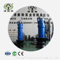 哪个厂家生产的不堵塞QZB潜水轴流泵流量超大效率高-就来天津奥特泵业