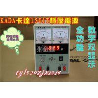 供应KADA卡达1501T稳压电源全功能数字双显示 带手机发射和接收 配线
