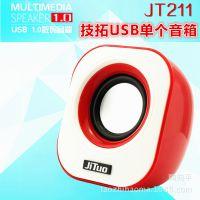 新品批发 技拓JT211时尚迷你电脑小音箱 USB单个手机音响 便携式