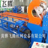 供应煤矿支护网焊接机 全自动焊网机 型号齐全 飞腾生产